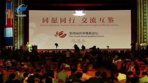 孙春兰在第四届世界佛教论坛开幕式上的致辞