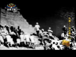 《西藏》 20150905 神圣疆土(上集)
