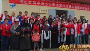"""""""母亲浴室""""计划-藏区妇女健康大件事"""