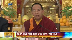 2015年藏传佛教教义阐释工作研讨会