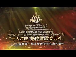 藏歌金曲颁奖晚会预告