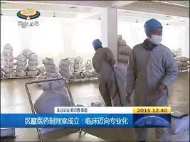 区藏医药制剂室成立:临床迈向专业化