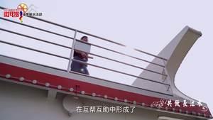 共饮长江水