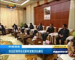 [西藏新闻联播]自治区领导会见新希望集团赴藏组