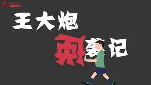 《王大炮逆袭记》:奔跑吧 运动达人