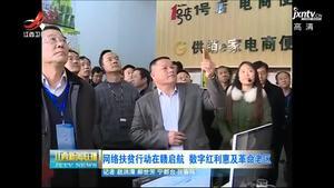 网络扶贫行动在赣启航 数字红利惠及革命老区