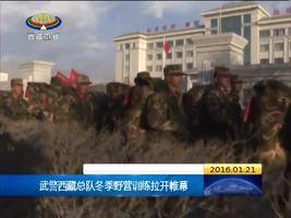 武警西藏总队冬季野营训练拉开帷幕