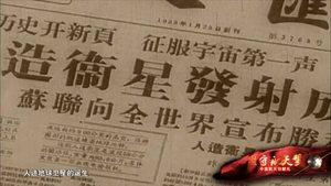 《坚守航天梦》(上集)-千龙网·中国首都网