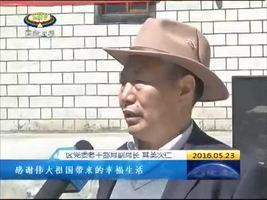 铭记历史 不忘过去——我区开展形式多样活动纪念西藏和平解放65周年