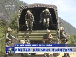 [军事报道]西藏军区某旅:步兵训练特战化 适应山地联合作战