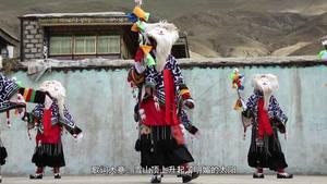 《西藏微纪录》—白面藏戏