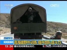 [新闻直播间]西藏军区:高海拔野外训练 提升部队战斗力