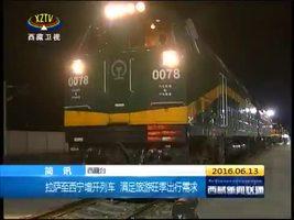 [西藏新闻联播]拉萨至西宁增开列车 满足旅游旺季出行需求