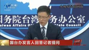 """李登辉:""""郑成功和日本都是外来政权"""",""""台湾不隶属于中国"""""""