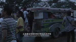 中国南海的史与今(二)
