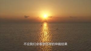 解读中国之中国南海(四)