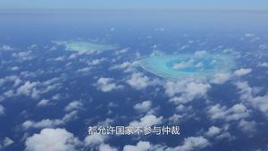解读中国之中国南海(五)