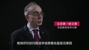 解读中国之中国南海(六)