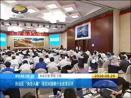 """[西藏新闻联播]自治区""""央企入藏""""项目对接推介会在京召开"""