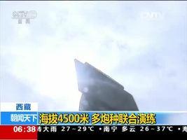 西藏:海拔4500米 多炮种联合演练