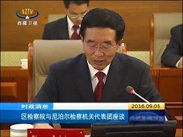 [西藏新闻联播]区检察院与尼泊尔检察机关代表团座谈