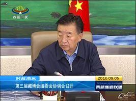 [西藏新闻联播]第三届藏博会组委会协调会召开
