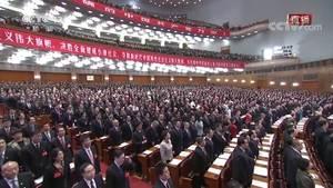 中国共产党第十九次全国代表大会开幕会全体起立唱国歌