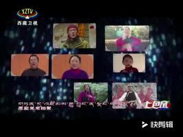 《我们在此相聚》: 西藏民歌