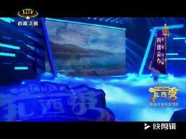 《走进西藏》 四朗贡布