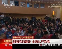 聚焦十九大·记者招待会:加强党的建设 全面从严治党