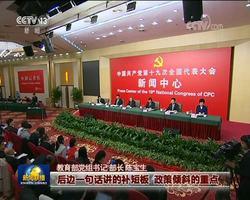 十九大新闻中心举行第五场记者招待会