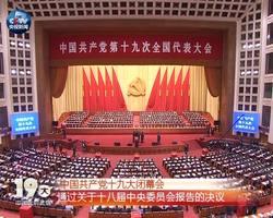 关于十八届中央委员会报告的决议