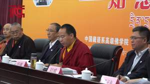 [Video] Tibetan Buddhist Doctrine Interpretation Seminar opens in Beijing