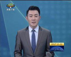 中国佛协西藏分会第十届理事会第三次理事会议召开
