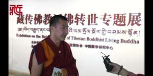 《藏传佛教活佛转世管理办法》有利于藏传佛教发展