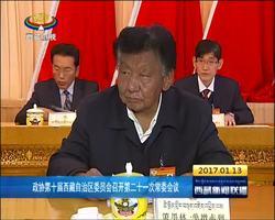 政协第十届西藏自治区委员会召开第二十一次常委会议