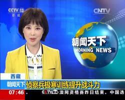西藏:侦察兵极寒训练提升战斗力