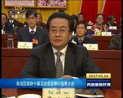 自治区政协十届五次会议举行选举大会