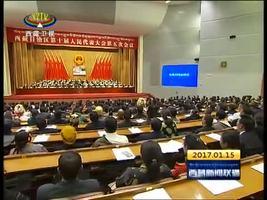 西藏自治区十届人大五次会议胜利闭幕
