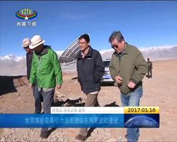 世界海拔最高引力波观测站在阿里启动建设