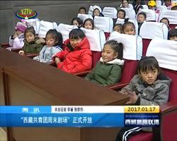 """""""西藏共青团周末剧场""""正式开放"""