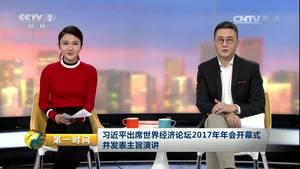习近平出席世界经济论坛2017年年会开幕式 并发表主旨演讲
