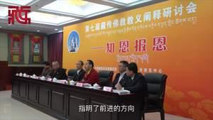 习主席报告为佛教在新时代发展指明了前进方向