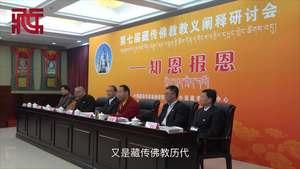 藏传佛教是佛教中国化的文明成果