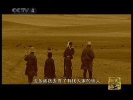 《人文西藏》藏戏音乐家边多