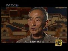 《人文西藏》考古学家索朗旺堆