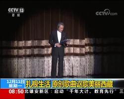 扎根生活原创歌曲讴歌美丽西藏
