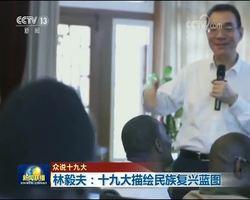 [视频]【众说十九大】林毅夫:十九大描绘民族复兴蓝图