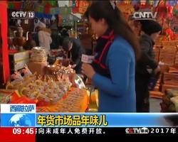西藏拉萨:年货市场品年味儿