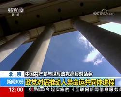 中国共产党与世界政党高层对话会 政党对话推动人类命运共同体进程